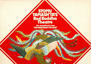 The Man From The East album by Stomu Yamash'ta's THE RED BUDDHA THEATRE used with permission from Bob Shumaker